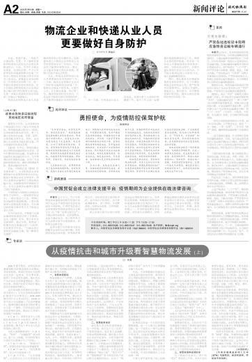 【第 a2 版:新闻评论】图片